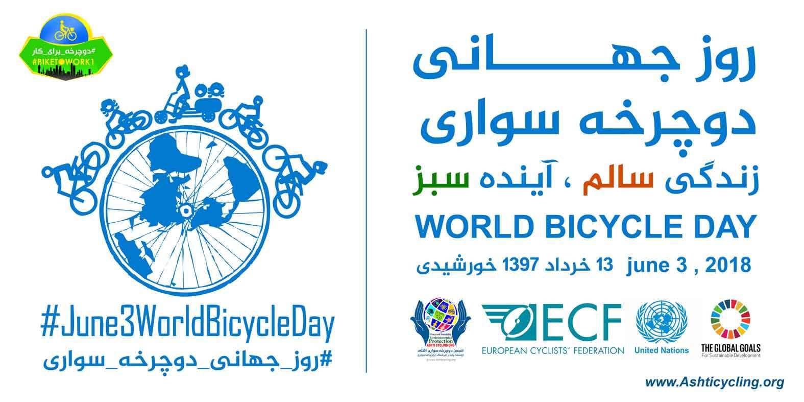 بنر 200x100cm جهت استفاده به مناسبت روز جهانی دوچرخه سواری