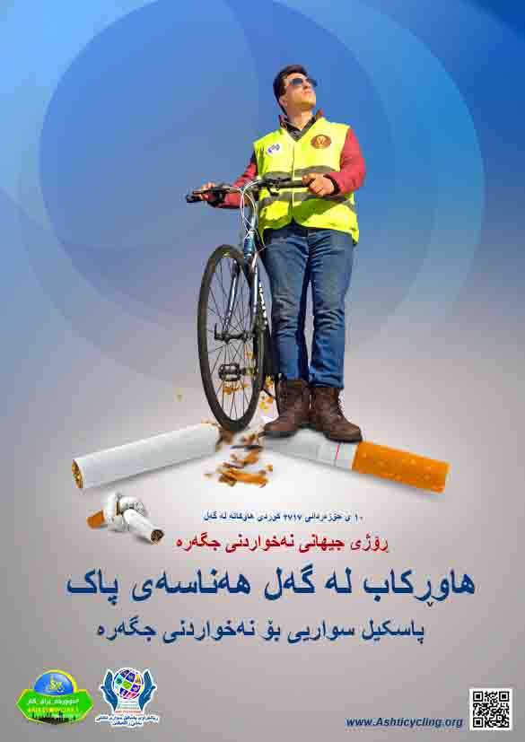 Poster soxanyat 1