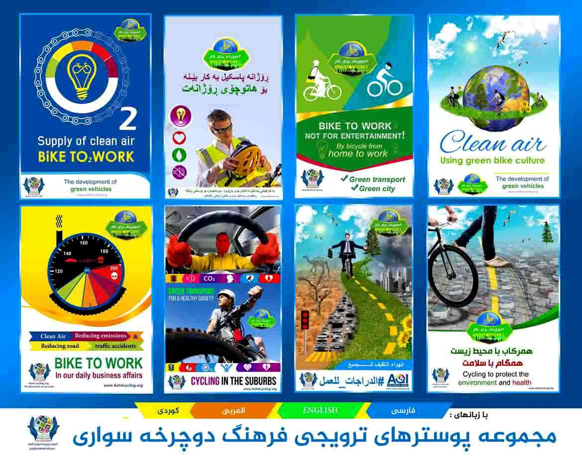 Posters ADA